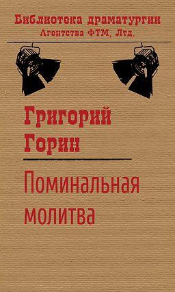 Поминальная молитва» читать онлайн книгу автора Григорий Горин в ...