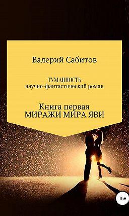 Туманность. Книга первая. Миражи мира Яви