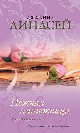 Нежная мятежница» читать онлайн книгу автора джоанна линдсей в.