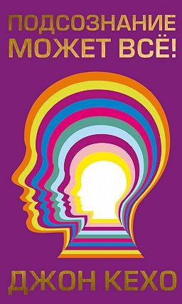 психология за 30 секунд читать онлайн