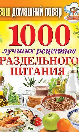 Читать книгу «1000 лучших рецептов раздельного питания» онлайн ... ce34a9e46d0