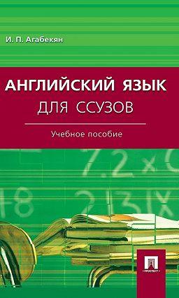 английский язык для ссузов агабекян перевод текстов-1