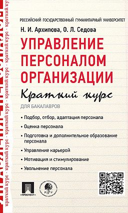 Список литературы на тему