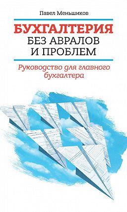 Читать книги онлайн по бухгалтерии форма заявления в фнс о регистрации ооо