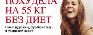 Как я похудела на 55 кг без диет» читать онлайн книгу автора Татьяна ... 8cf7be510c2