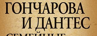 АЛЕКСАНДРА АРАПОВА ГОНЧАРОВА И ДАНТЕС СЕМЕЙНЫЕ ТАЙНЫ СКАЧАТЬ БЕСПЛАТНО