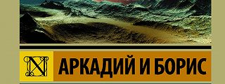 стажеры краткое содержание братья стругацкие