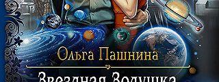 Брак взаимовыгодный звездная елена читать