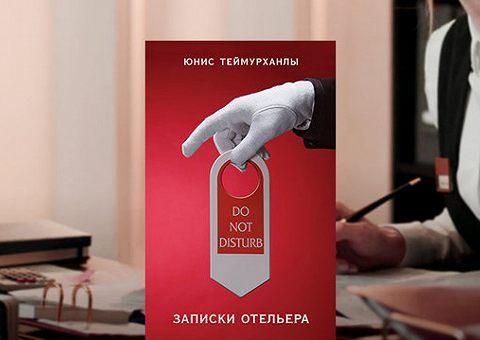 «Записки отельера»: читаем в MyBook, смотрим в Okko