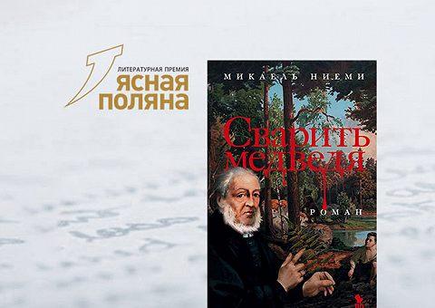 Больше, чем детектив: разбираем роман Микаеля Ниеми «Сварить медведя»