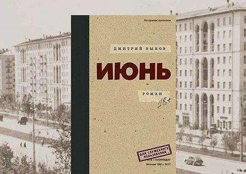 Историк читает исторические романы: «Июнь» Дмитрия Быкова