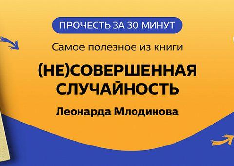 Прочесть за 30 минут: «(Не)совершенная случайность» Леонарда Млодинова