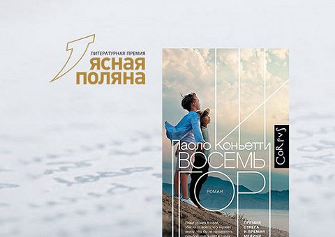 О дружбе и горах: разбираем роман Паоло Коньетти «Восемь гор»