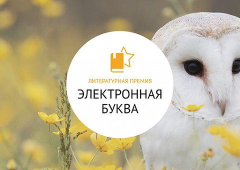Лауреаты премии «Электронная буква 2018»