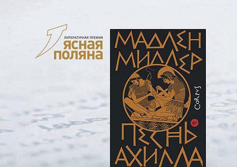 Фанфик «Илиады»: разбираем роман Мадлен Миллер «Песнь Ахилла»