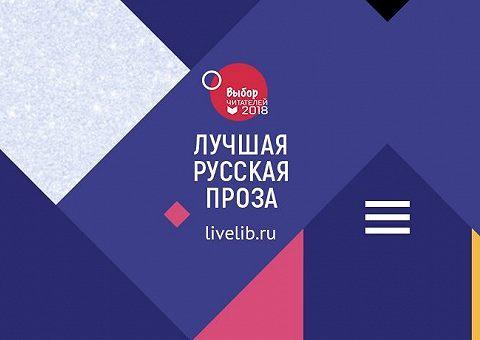 Русская проза: лучший роман на русском языке 2018