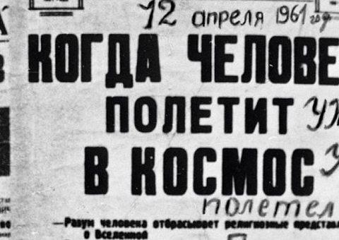 Юрий Гагарин: первый полет в космос