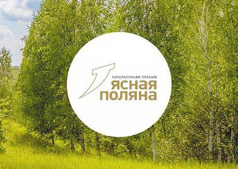 «Ясная Поляна 2020»: лонг-лист русской прозы