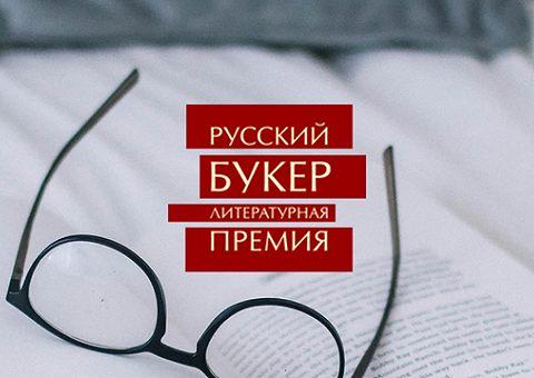 Премию «Русский Букер» могут закрыть