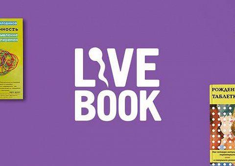 Livebook: издатель на карантине