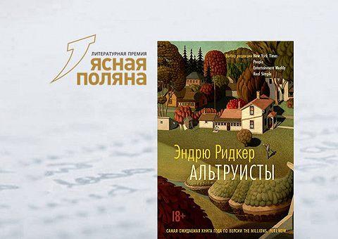 Семейный раздрай: разбираем роман Эндрю Ридкера «Альтруисты»