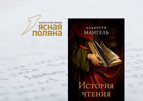 Всем книголюбам: разбираем произведение Альберто Мангеля «История чтения»