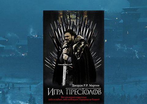 Железные люди в «Игре престолов»: историк читает исторические романы