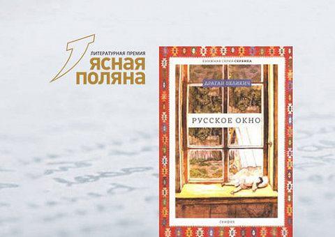 В поисках родины: разбираем роман Драгана Великича «Русское окно»