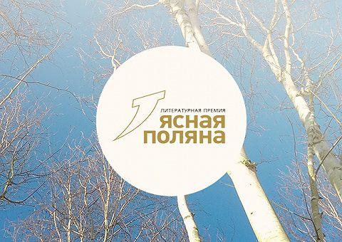 «Ясная Поляна 2019»: лонг-лист русской прозы
