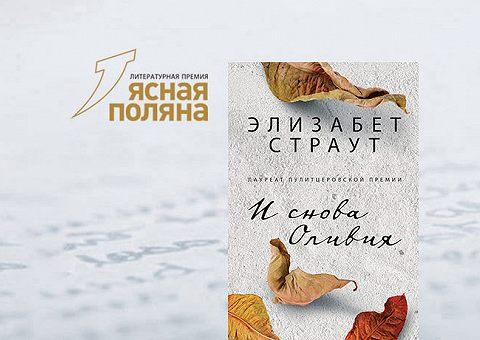 Жить никогда не поздно: разбираем роман в новеллах Элизабет Страут «И снова Оливия»