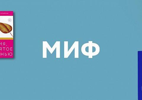 «МИФ»: издатель на карантине