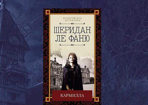 Экранизировали готическую драму о вампирах «Кармилла»