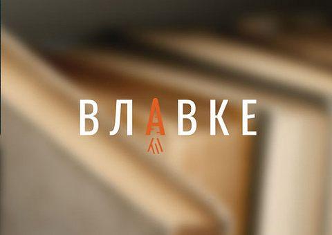 О прогрессе и радости: выбор Lavka Lavka