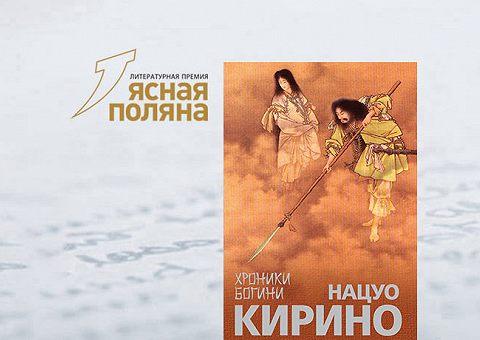О мести и мужчинах: разбираем роман Нацуо Кирино «Хроники богини»