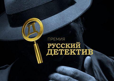 Премия «Русский детектив»: шорт-лист