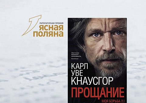 Длиною в жизнь: разбираем роман Карла Уве Кнаусгора «Моя борьба. Прощание»
