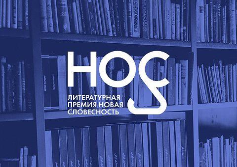 Шорт-лист премии «НОС 2017»