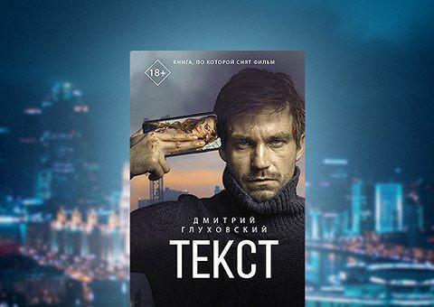 «Текст» Глуховского – уже в кино!