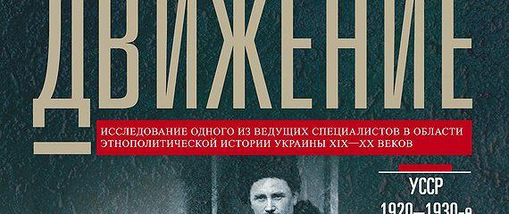 Украинское национальное движение. УССР. 1920–1930-е годы