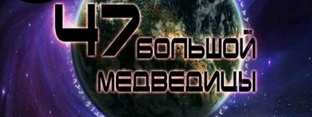 47 Большой Медедицы