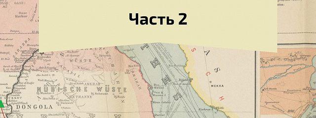 «Иной путь» Ветхого Завета. Часть 2