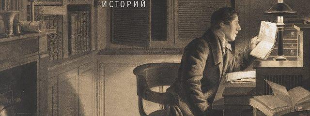 Лабиринты автобиографии. Экзистенциально-нарративный анализ личных историй