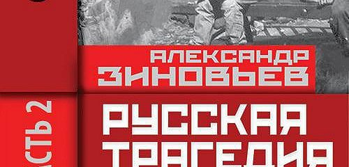 Русская трагедия. Часть 2
