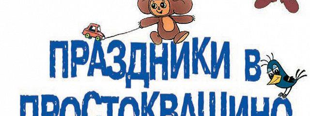 В гостях у Чебурашки. Праздники в Простоквашино (сборник)