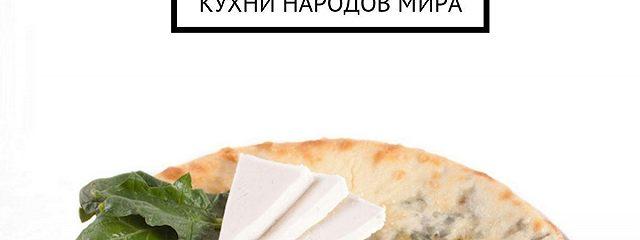 Осетинские пироги. Кухни народовмира