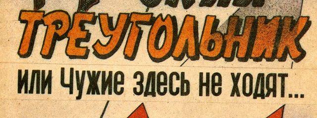 М-ский треугольник, или Чужие здесь не ходят!