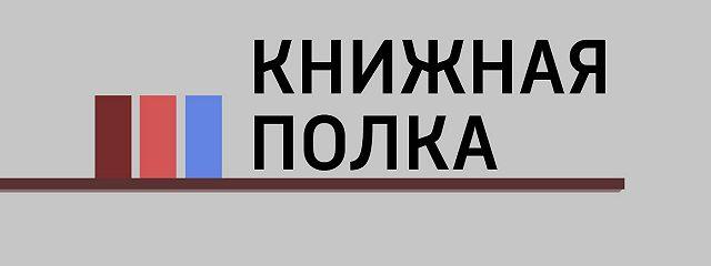 """Новинки объединенной издательской группы """"ДРОФА"""" – """"Вентана-Граф"""""""