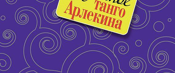 Грустное танго Арлекина