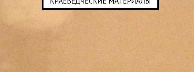 Литературная жизнь Оренбургского края во второй половине XIX века. Краеведческие материалы