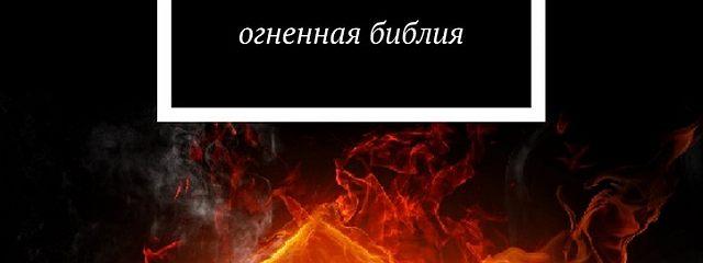 Церковь. Огненная библия